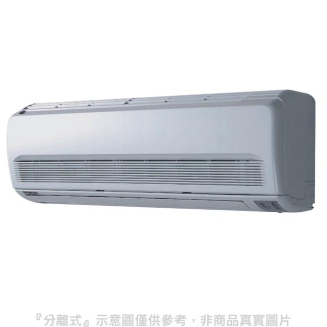華菱定頻分離式冷氣9坪DT-5625V/DN-5625PV