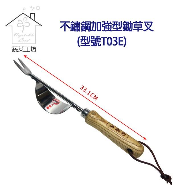 不鏽鋼加強型鋤草叉(型號T03E)