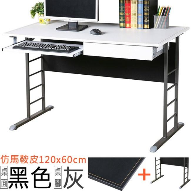 Homelike 馬克120cm辦公桌加厚桌面-附抽屜.鍵盤架 桌面-黑 /腳-灰