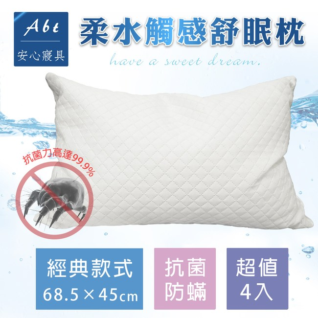 【Abt】經典抗菌防螨水波枕/親水泡棉枕/舒眠枕-4入
