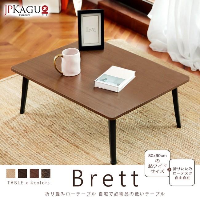 JP Kagu日式木質和室圓角折疊桌/茶几/矮桌80x60cm(4色)胡桃木色