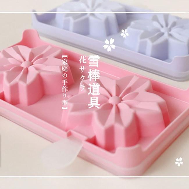 【媽媽咪呀】日式櫻花冰棒模/冰塊模/雪糕模_2入組(顏色隨機)