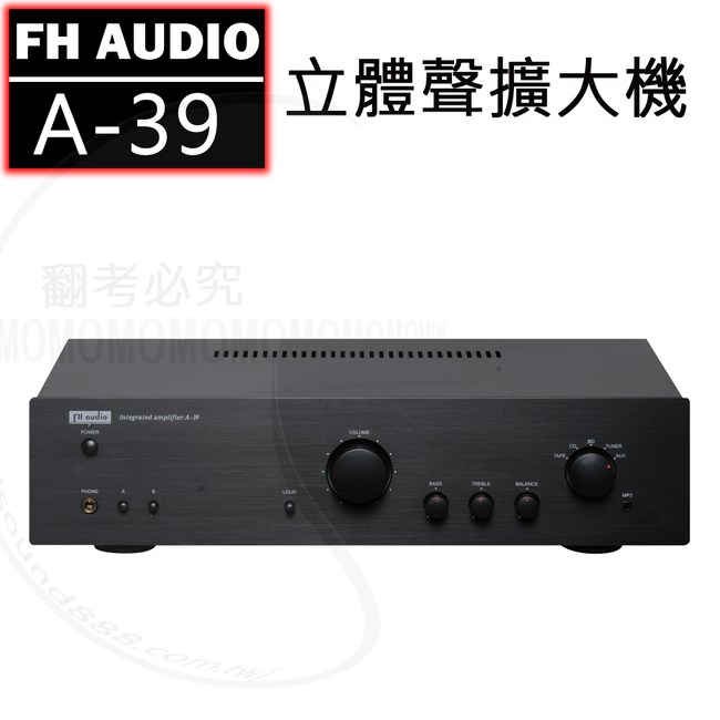FH AUDIO A-39 多功能擴大機