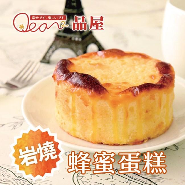 品屋.岩燒蜂蜜蛋糕(80g±5%/顆,共2顆)*不買捶心肝*