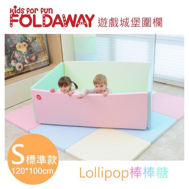 【FOLDAWAY】遊戲城堡圍欄(標準款)-Lollipop棒棒糖