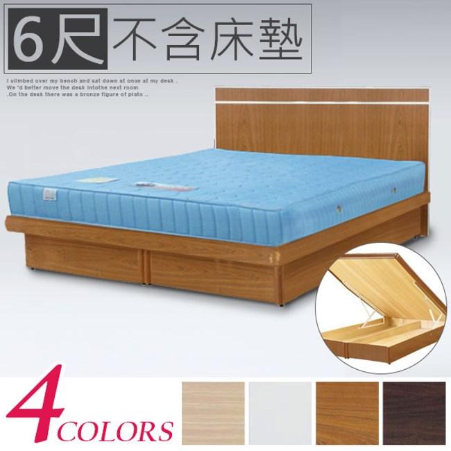 Homelike 麗緻6尺掀床組-雙人加大掀床 (柚木紋)