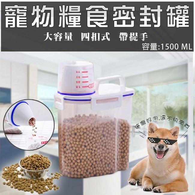 2入組 1.5L 新一代 四扣式 手提 寵物飼料密封罐 (輕巧款)