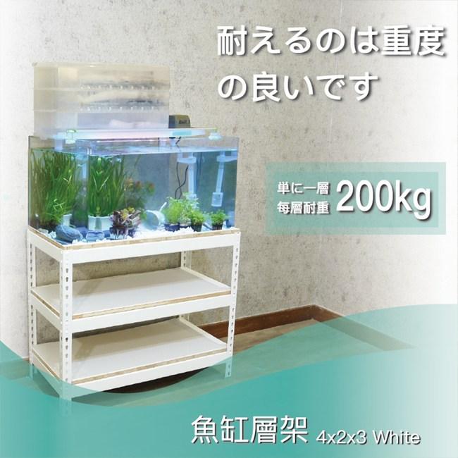 【探索生活】120x60x90公分白色組合式免螺絲角鋼水族箱展示櫃