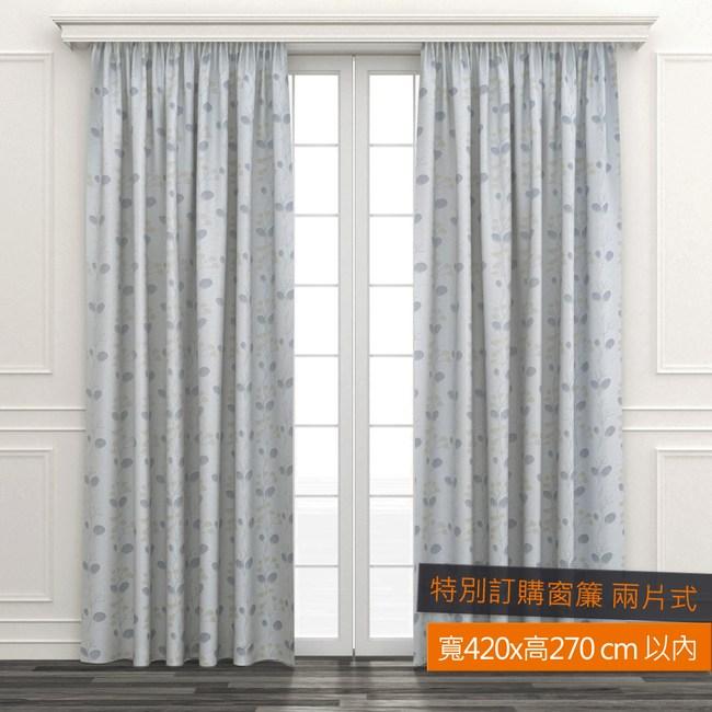 EZSO 絜語遮光特別訂購窗簾 兩片式 寬420x高270cm以內
