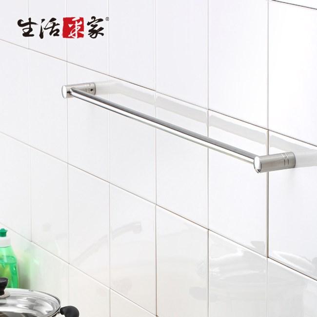 【生活采家】台灣製304不鏽鋼90cm廚衛二用圓管掛桿組(#27156入