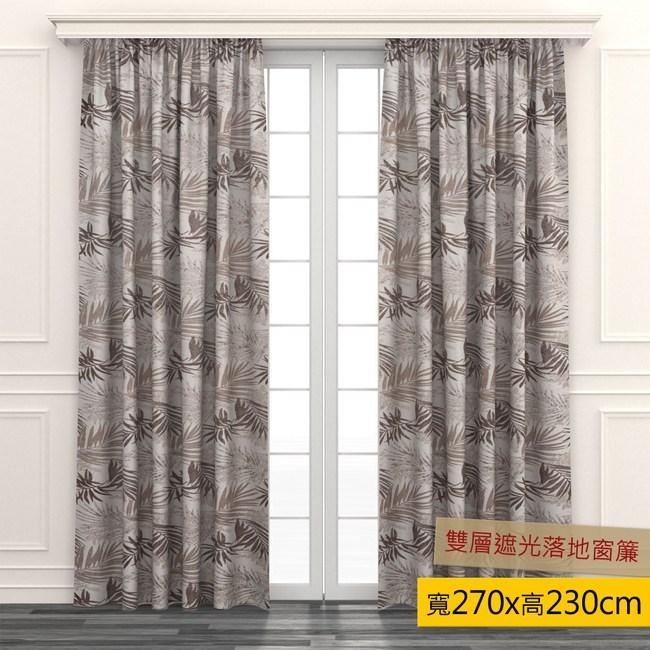 HOLA 熱帶葉緹花雙層遮光落地窗簾 270x230cm 白色