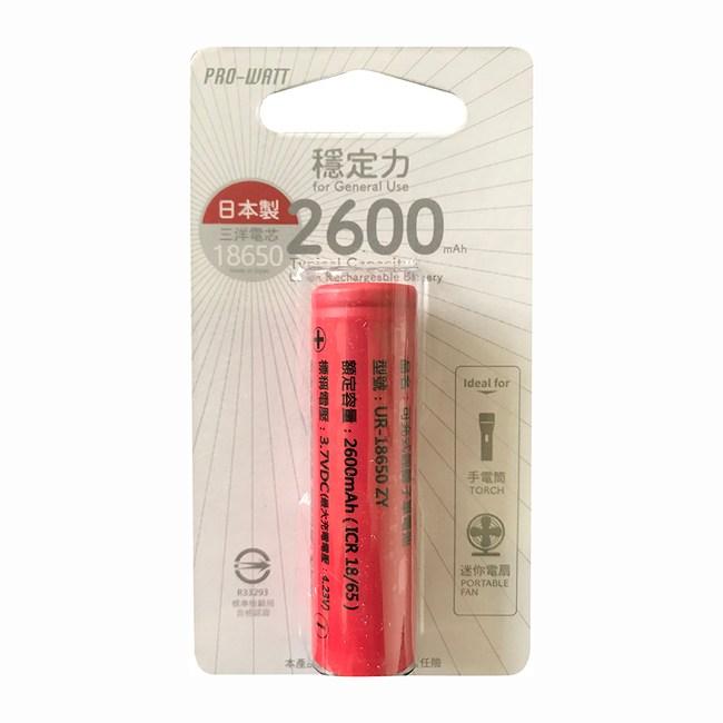 三洋18650鋰充電池2600mAh(日本製)
