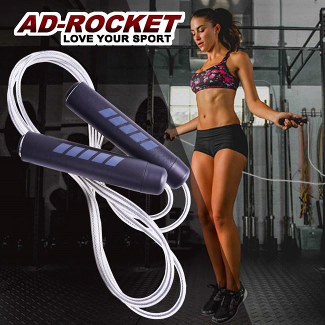 【AD-ROCKET】承軸鋼絲負重可調節跳繩/訓練跳繩/鋼絲跳繩