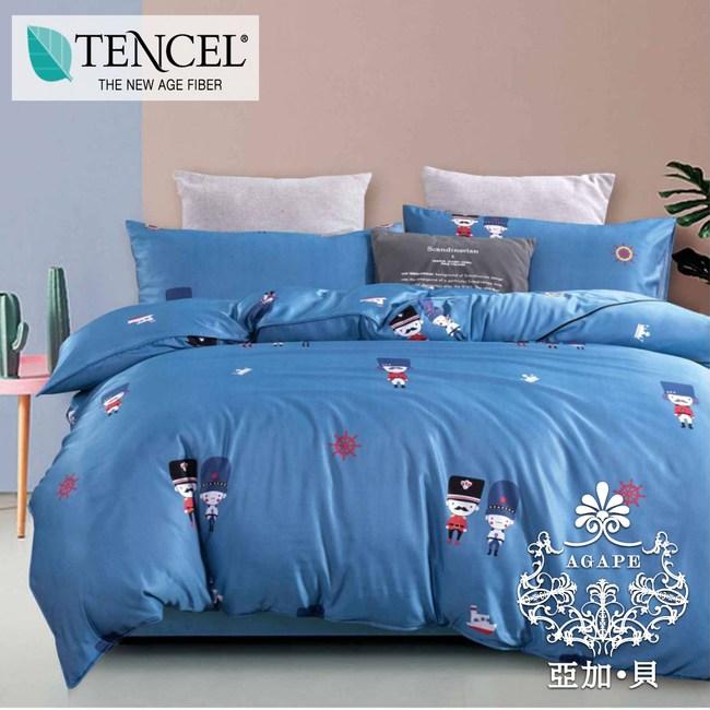 AGAPE 亞加‧貝《英國藍》單人法式柔滑天絲三件式兩用被床包組3.5x6.2尺