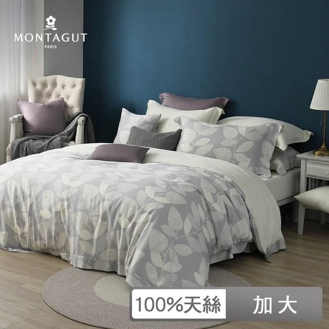 MONTAGUT-夏夜晚風100%萊賽爾纖維天絲被套床包組(加大)