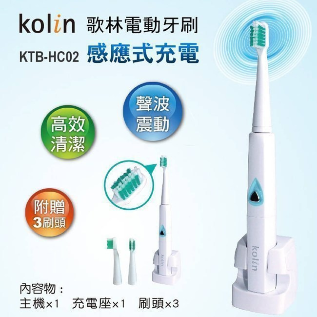 Kolin歌林 感應充電電動牙刷 KTB-HC02