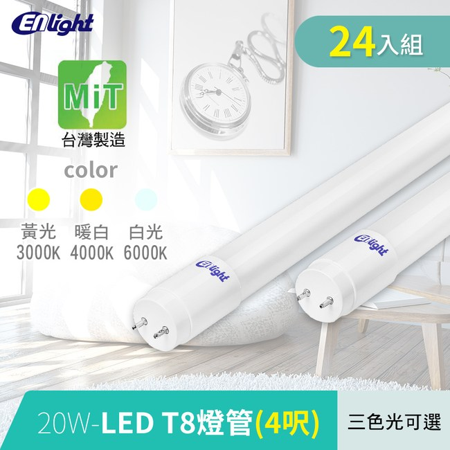 【ENLight】T8 4呎20W-LED全塑燈管-24入(三色可選)黃光3000K
