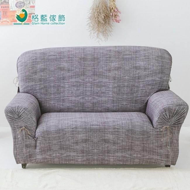 【格藍傢飾】禪思彈性沙發套-暗灰2人