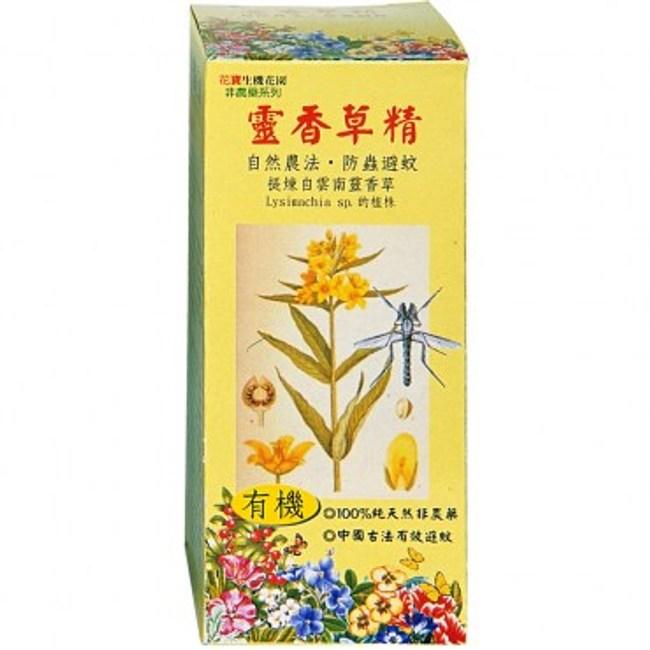 靈香草精(天然農藥)