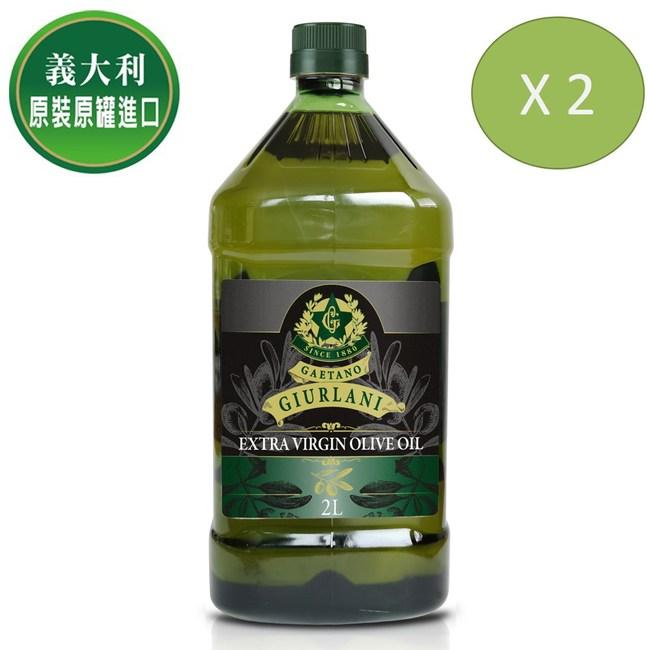 【義大利Giurlani】老樹特級初榨橄欖油(2L x 2瓶)2000MLX2