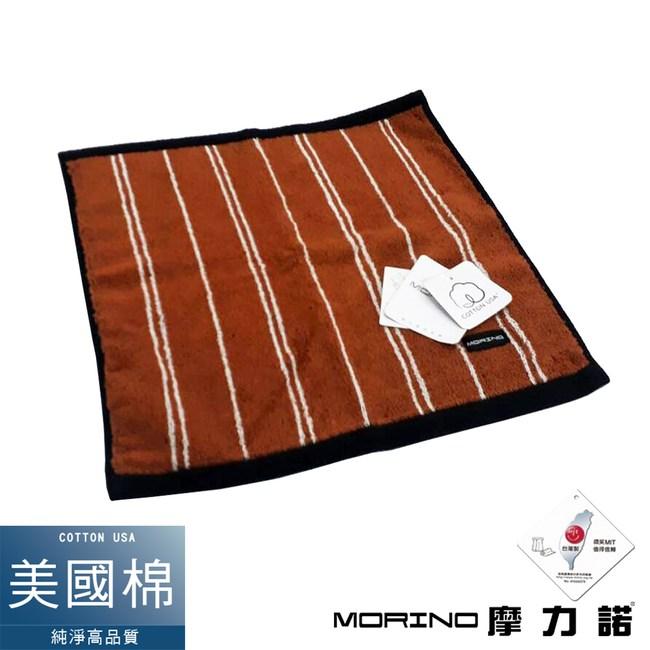 MORINO美國棉前漂色紗條紋方巾2件組-咖啡