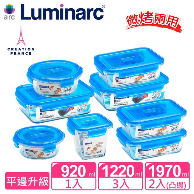 【Luminarc 樂美雅】純淨玻璃保鮮盒8件組