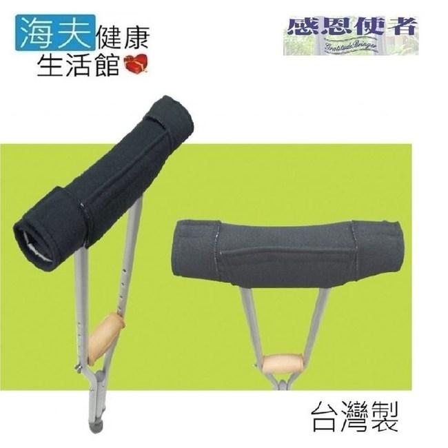 【海夫健康生活館】刷毛舒適墊 腋下枴用(4個入) 台灣製