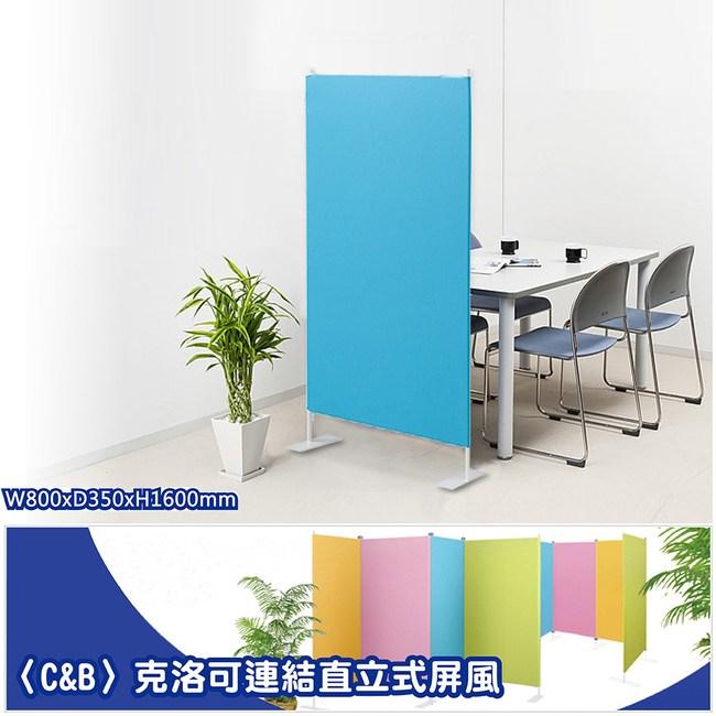 《C&B》克洛可連結直立式屏風藍色
