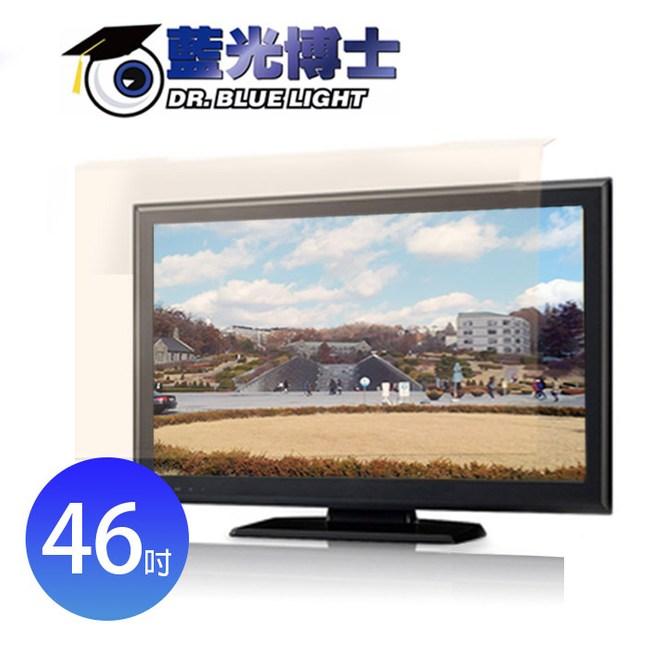 【藍光博士】46吋抗藍光液晶螢幕護目鏡 JN-46PLB