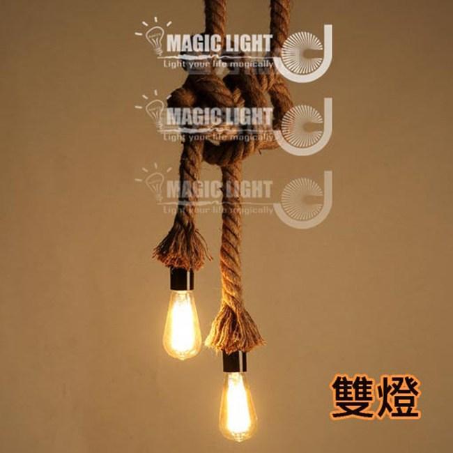 【光的魔法師 Magic Light】麻繩系列 個性創意麻繩吊燈 雙燈