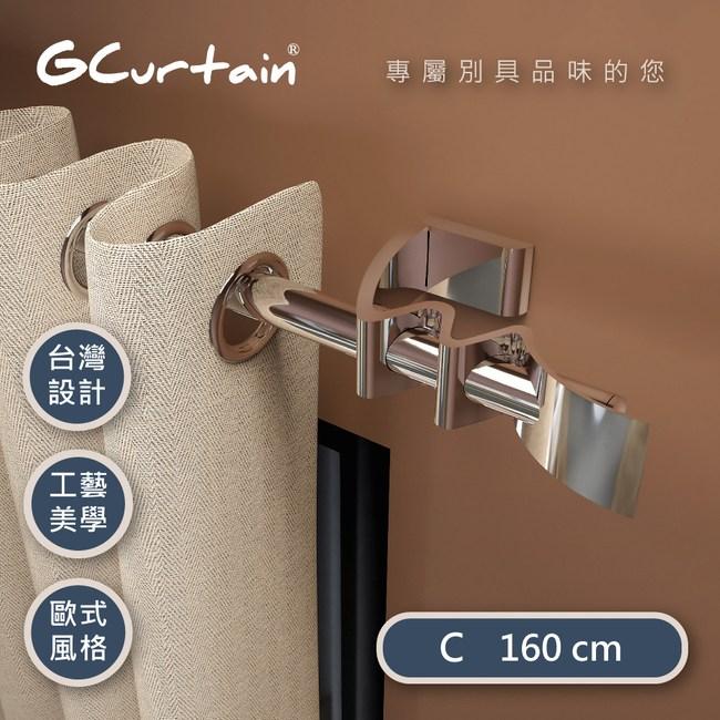 翱翔鷹翼 流線造型金屬窗簾桿套件組 (160cm) #GCZH021
