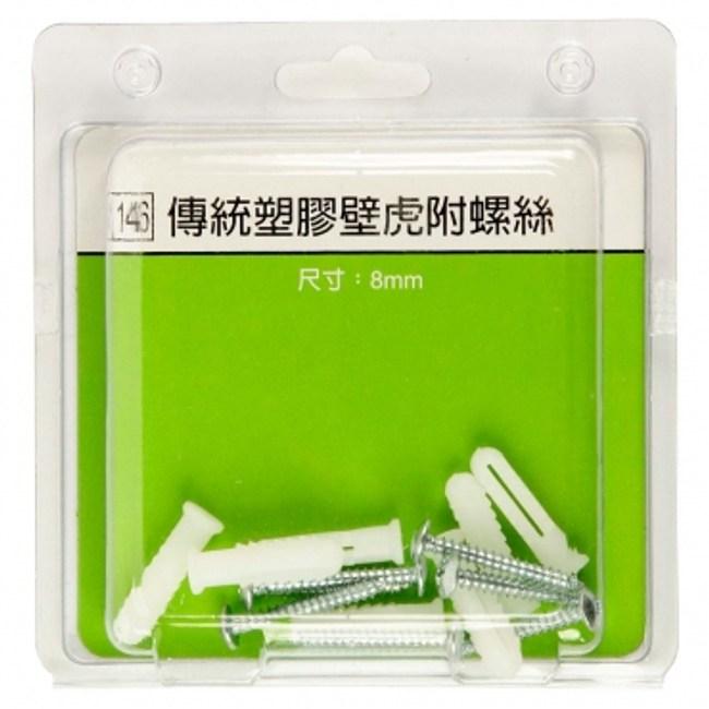 146傳統塑膠壁虎附螺絲盒裝8mm