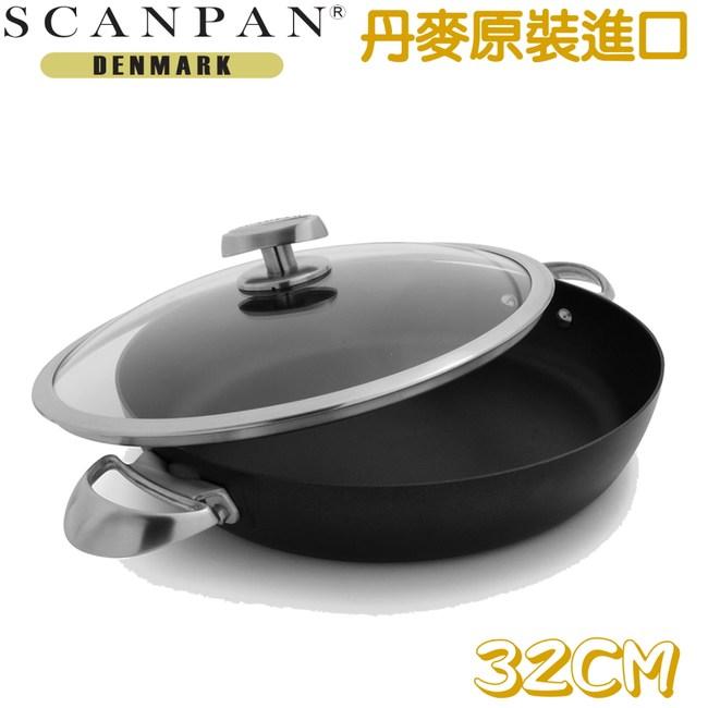 【丹麥SCANPAN】思康PRO IQ系列平底鍋含蓋32CM