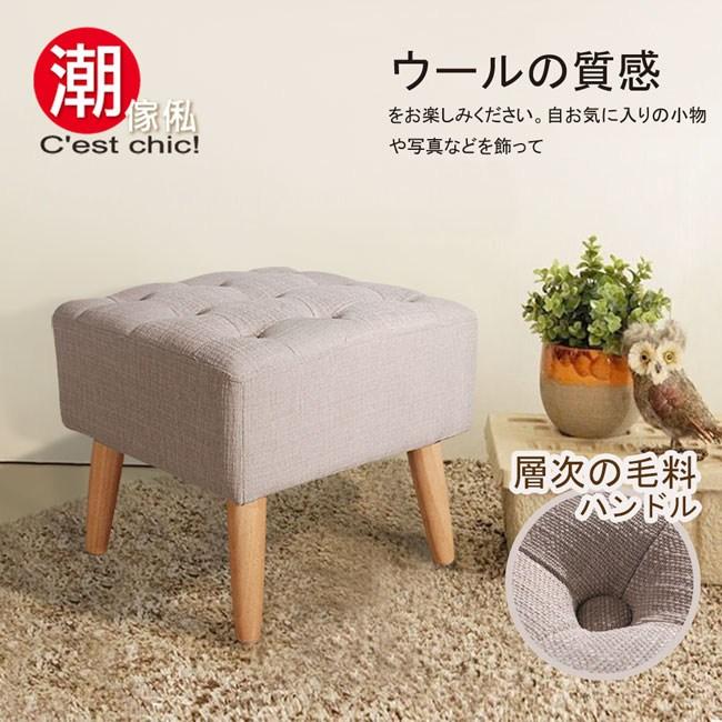 【C'est Chic】時光電影院小方凳-淺灰