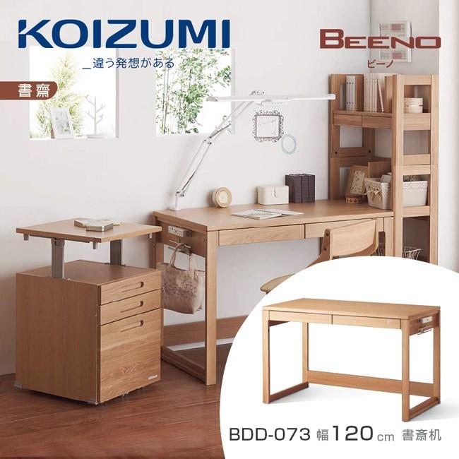 【KOIZUMI】BEENO書桌BDD-073‧幅120cm