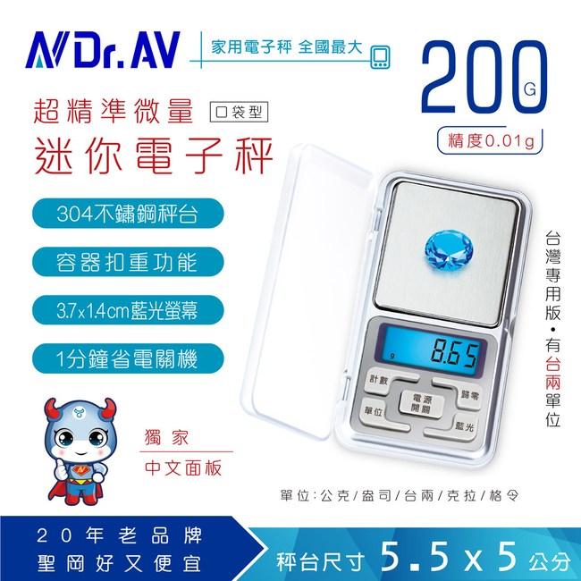 【N Dr.AV聖岡科技】PT-100 超精密微量迷你電子秤
