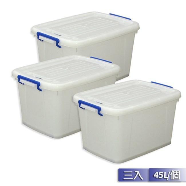 【收納屋】多用途整理箱(45L/個) (三入/ 組)
