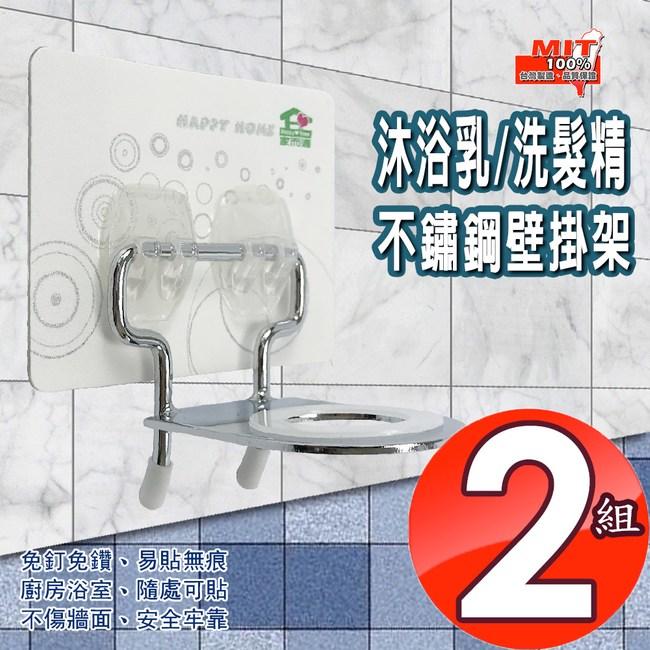 金德恩 台灣製造 2組免施工不銹鋼沐浴乳壁掛架強力無痕膠/收納架