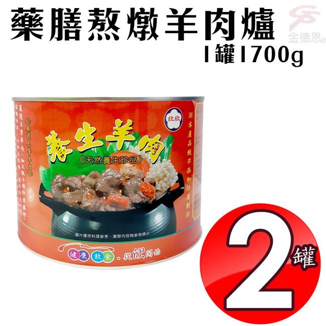 金德恩 台灣製造 2罐藥膳熬燉羊肉爐1罐1700g/罐頭/麵線/火鍋
