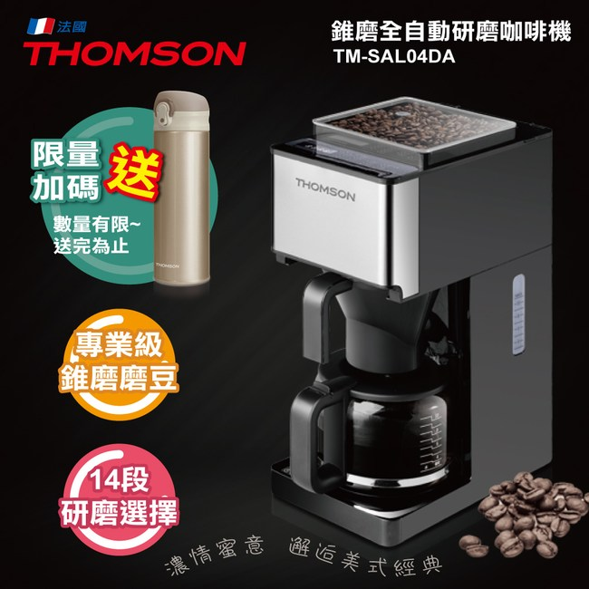 【THOMSON】錐磨全自動研磨咖啡機(TM-SAL04DA)TM-SAL04DA