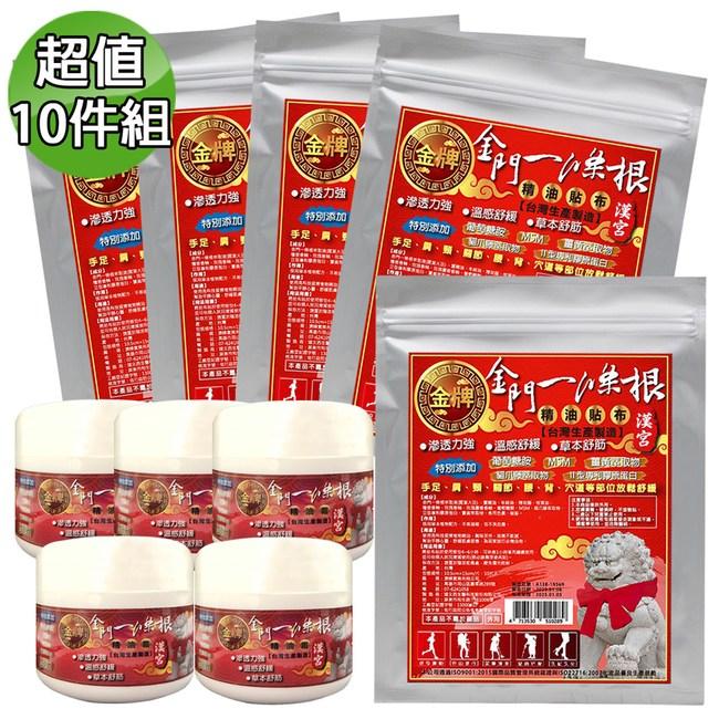 【金牌】漢宮-金門ㄧ條根葡萄糖胺超大精油貼布買5送5破盤組(強效型)