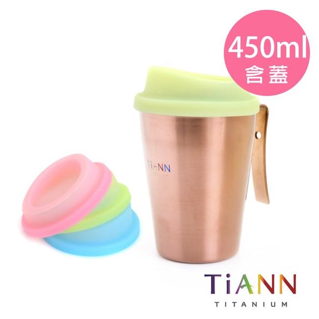鈦安純鈦餐具TiANN 純鈦 單層啤酒杯 450ml(可可色 含矽膠杯蓋)