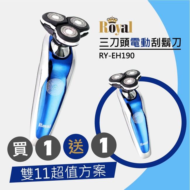 (買一送一)Royal-三刀頭電動刮鬍刀(RY-EH190)