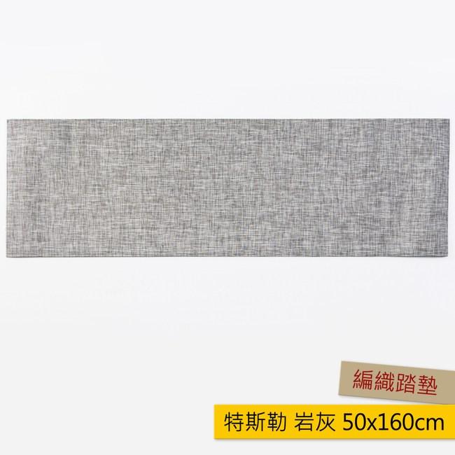 HOLA 特斯勒時尚編織踏墊 50x160cm 岩灰