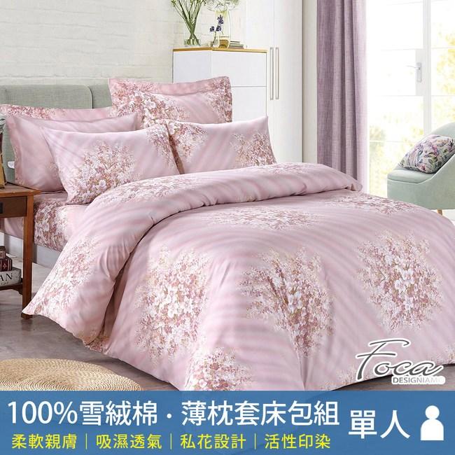 【FOCA】傾映玫瑰 單人MIT製造100%雪絨棉薄床包枕套二件組