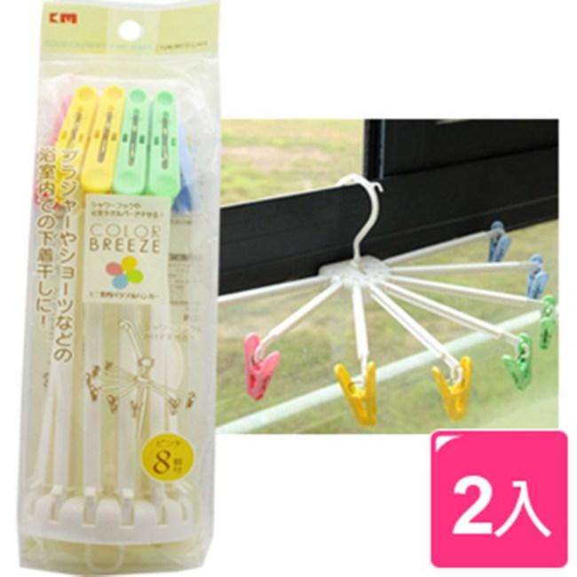 【KM生活】雨傘型半圓型曬衣架晾衣架(2入組)