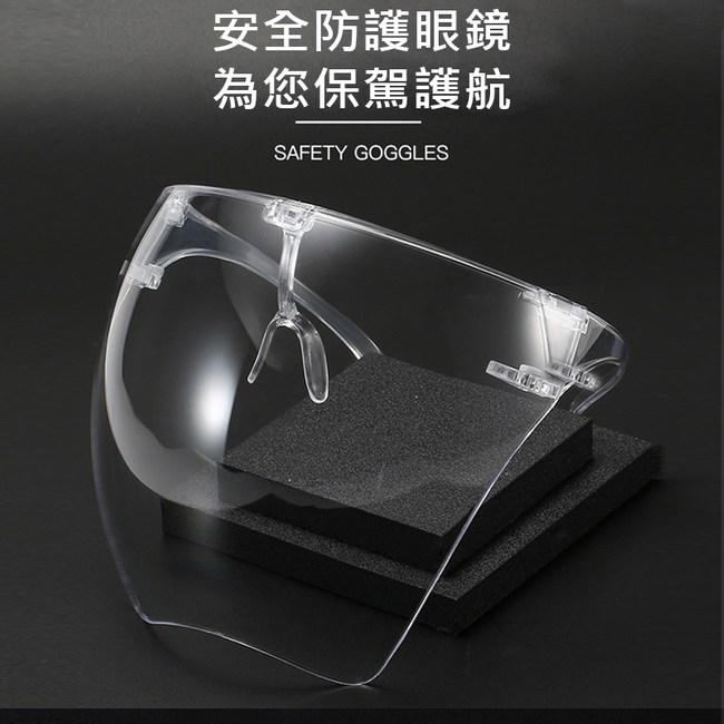透明全臉防疫防護面罩防潑濺-2入組