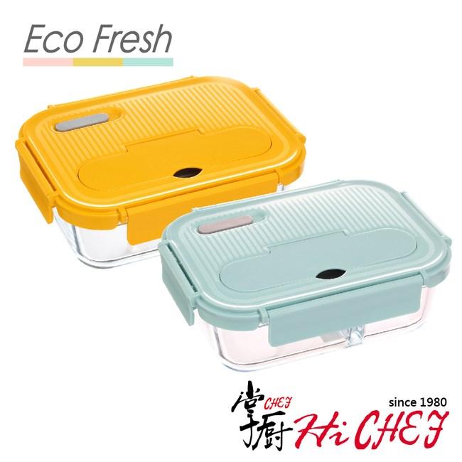 《掌廚HiCHEF》EcoFresh 玻璃分隔保鮮盒(2入 黃+藍色)