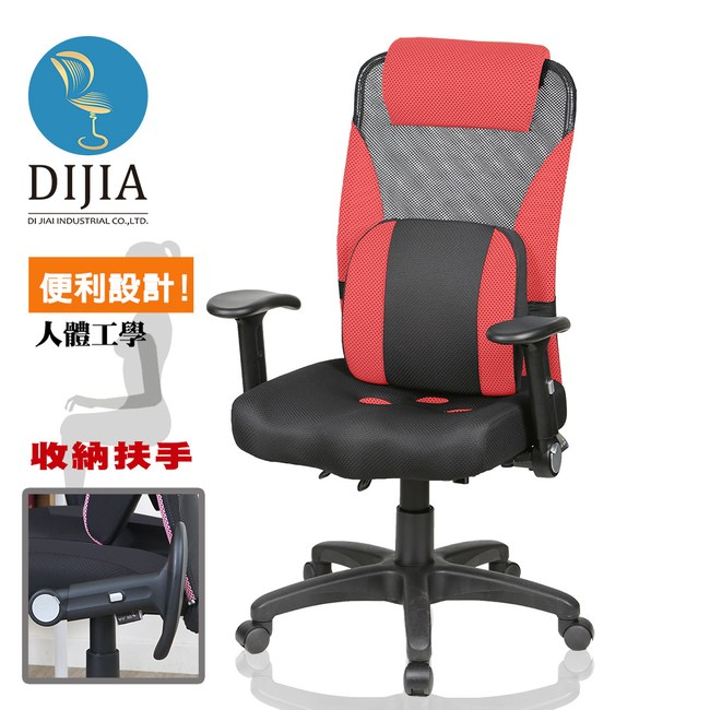 【DIJIA】創意舒壓收納電腦椅/辦公椅(紅)