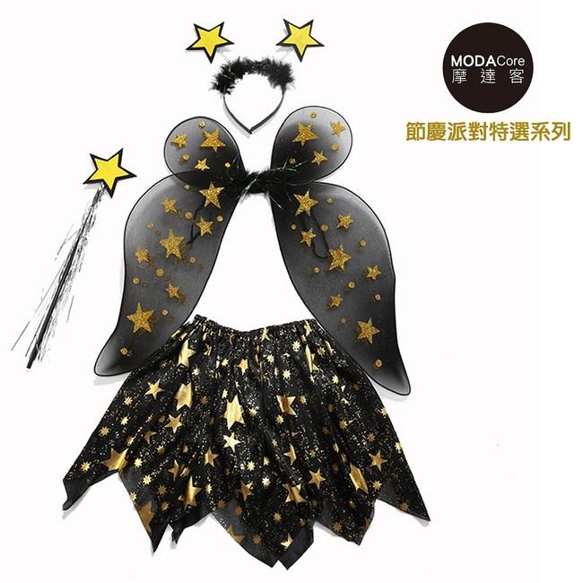 摩達客 萬聖節-星星精靈小仙女(翅膀/裙子/髮箍/手杖)